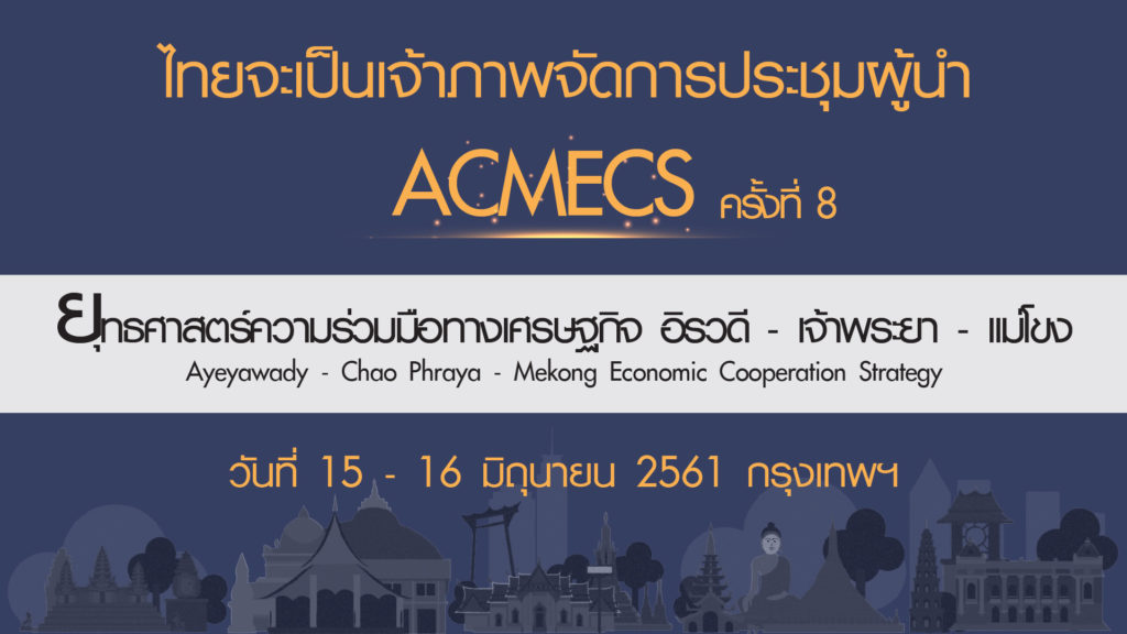 8-host of ACMECS