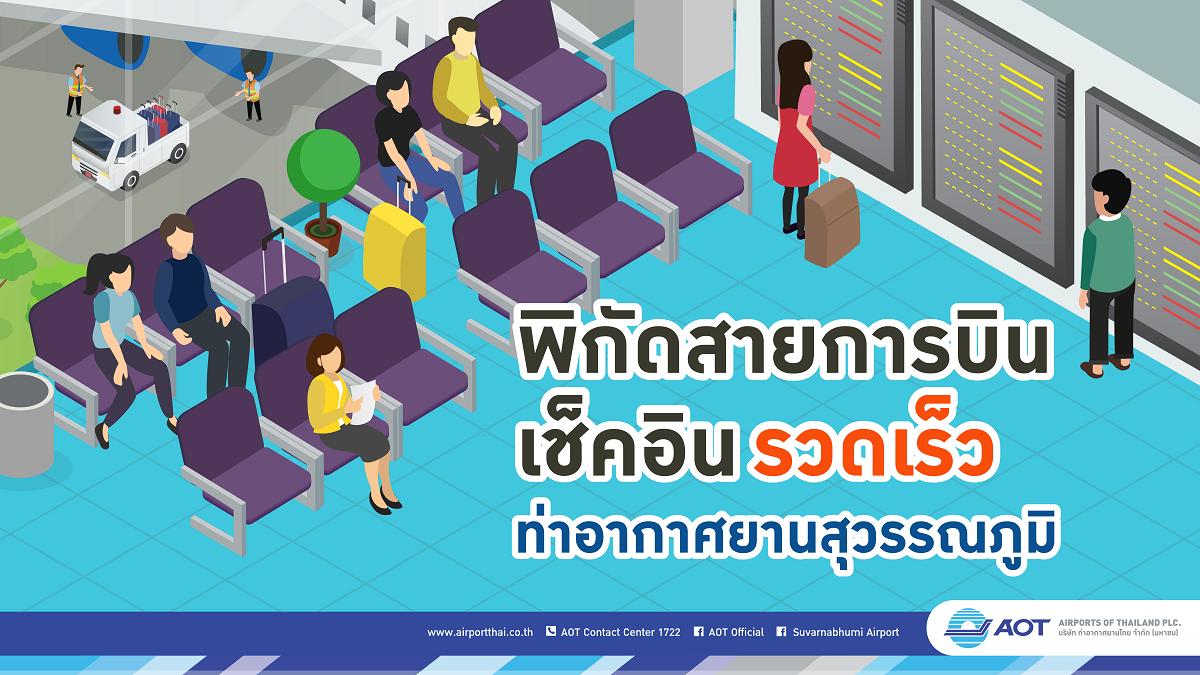 AOT_Info10_พิกัดสายการบิน@BKK-01_resize