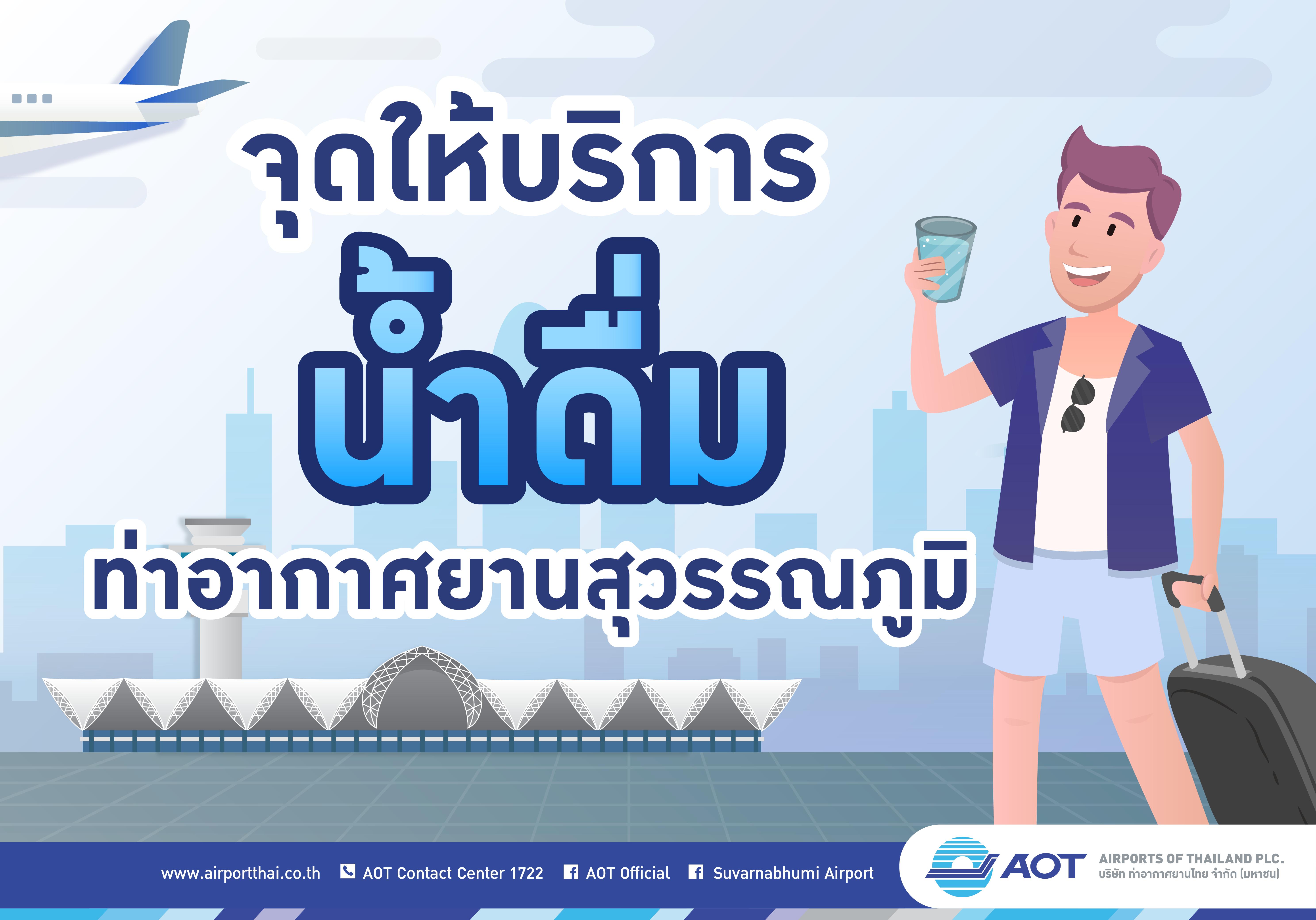 AOT_Info7_จุดบริการน้ำสุวรรณภูมิ_180607-01