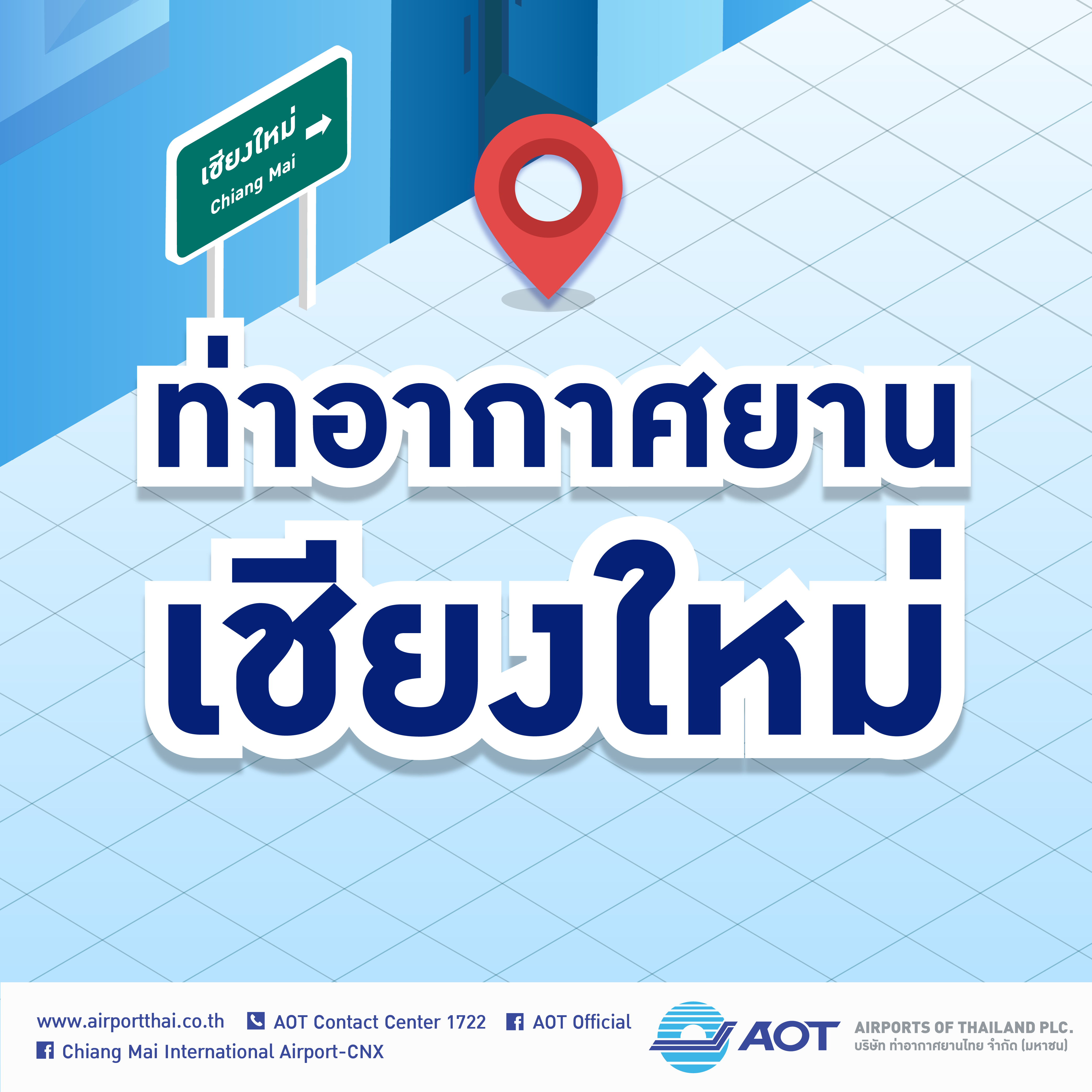AOT_info5ทชม ทชร_20180529-002