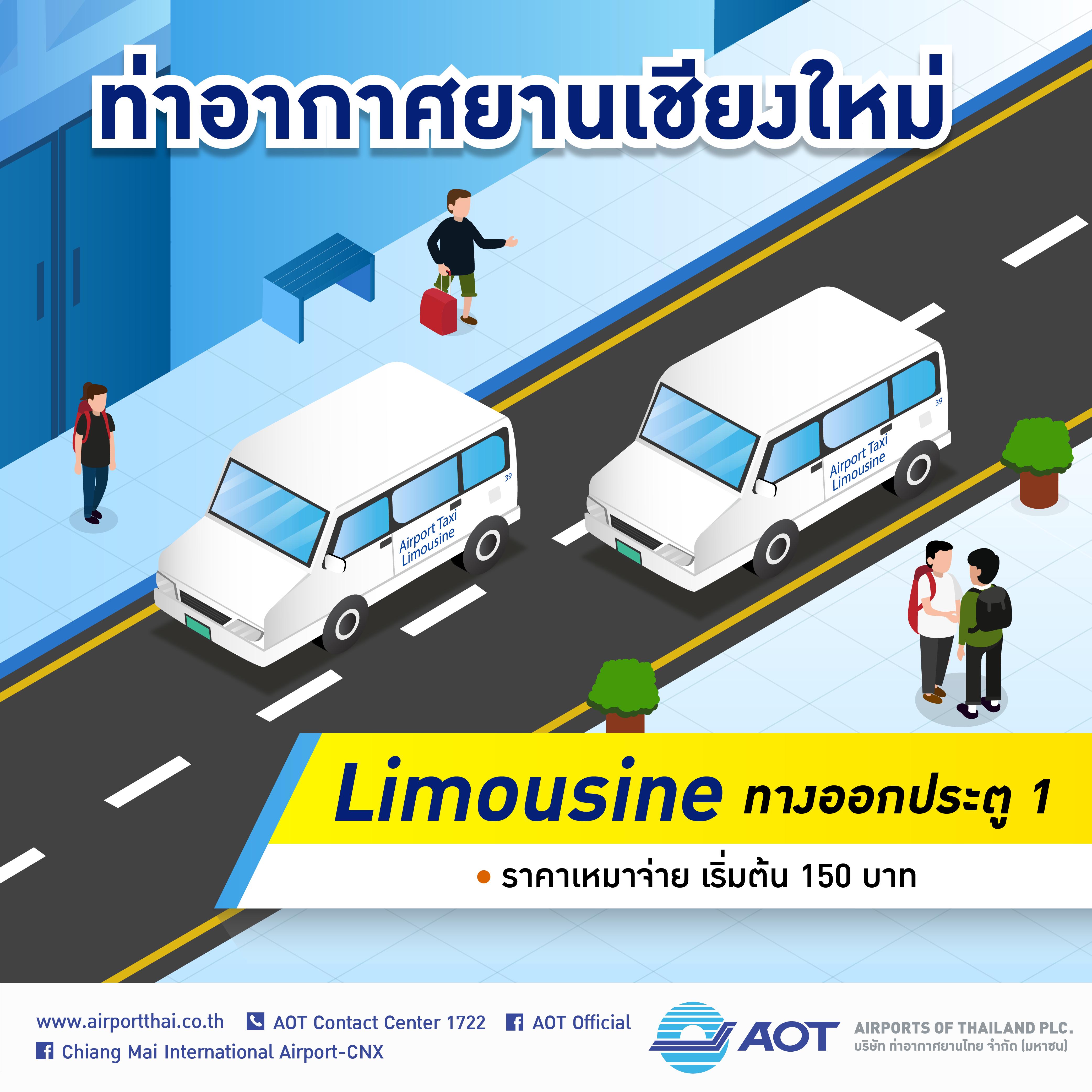 AOT_info5ทชม ทชร_20180529-004