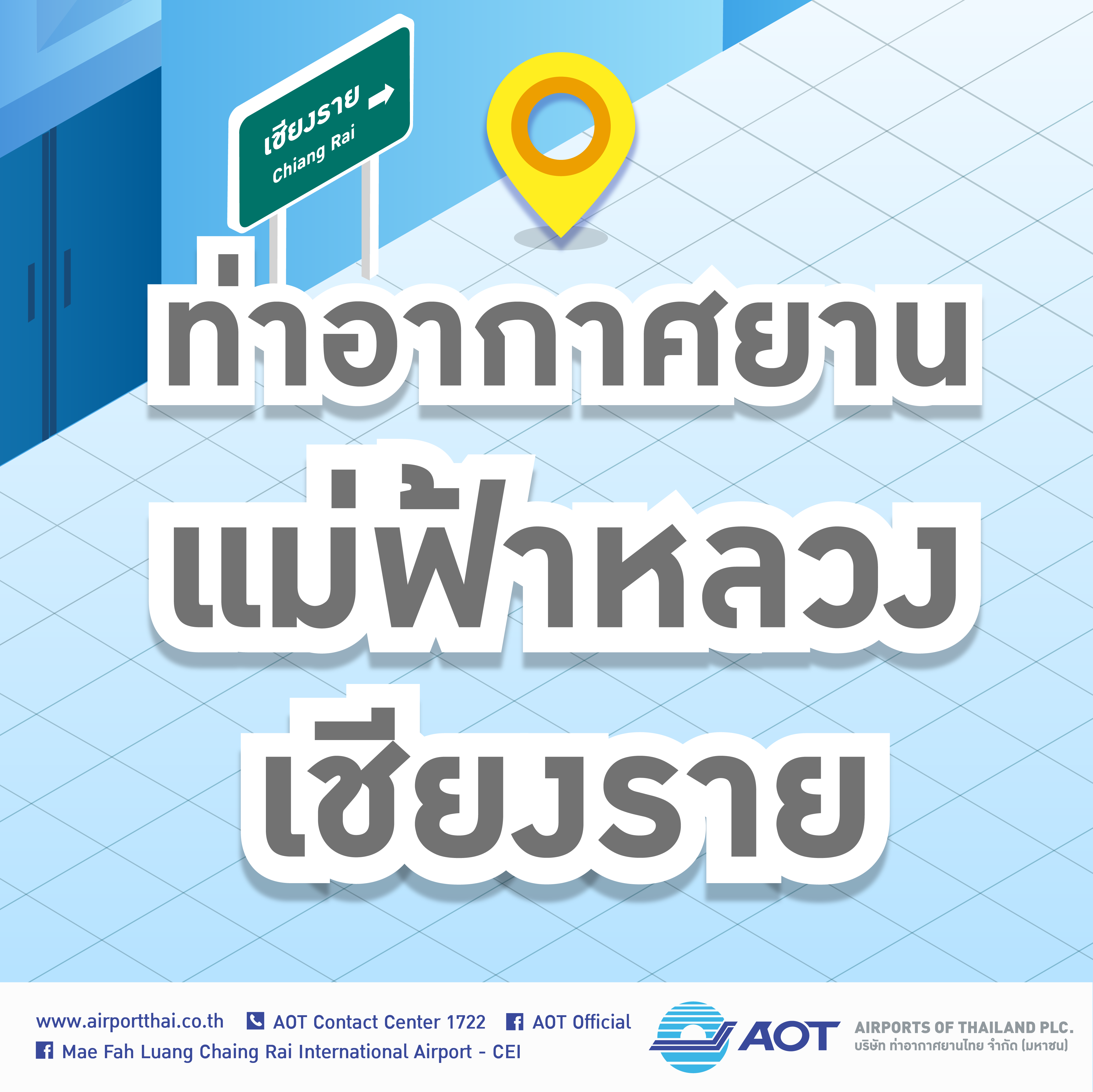 AOT_info5ทชม ทชร_20180529-007