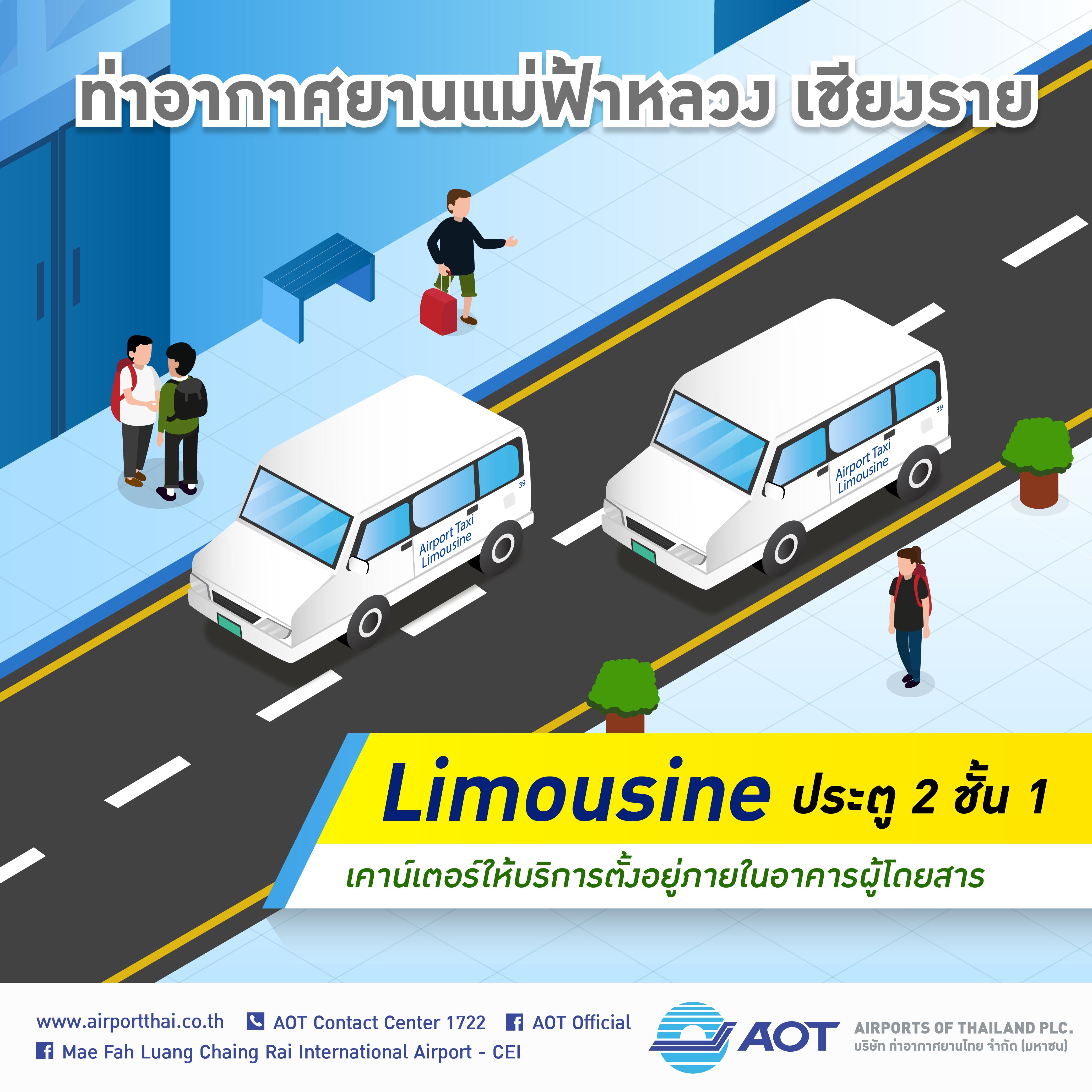 AOT_info5ทชม ทชร_20180529-010