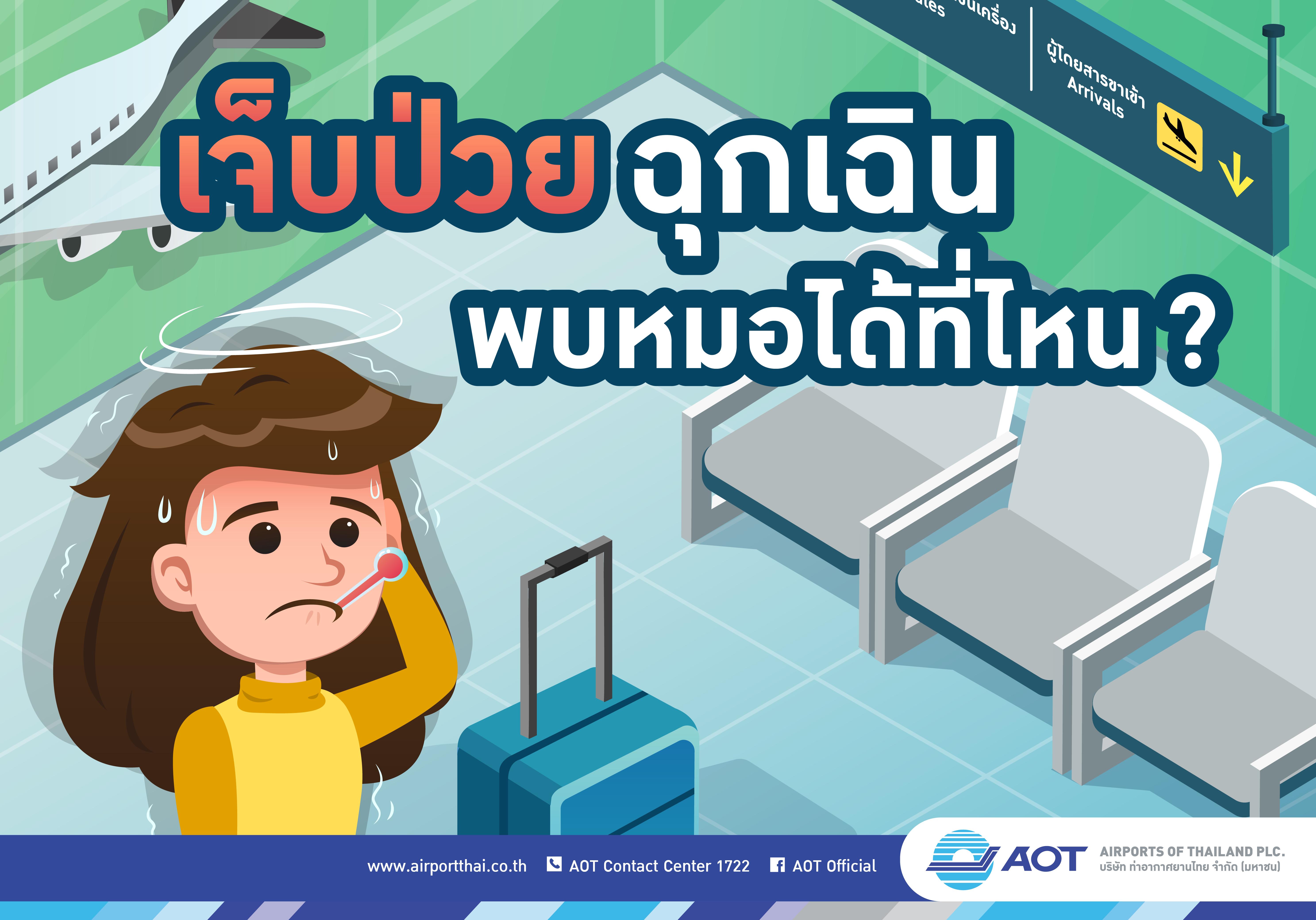 AOT_Info07_V.1.2-001