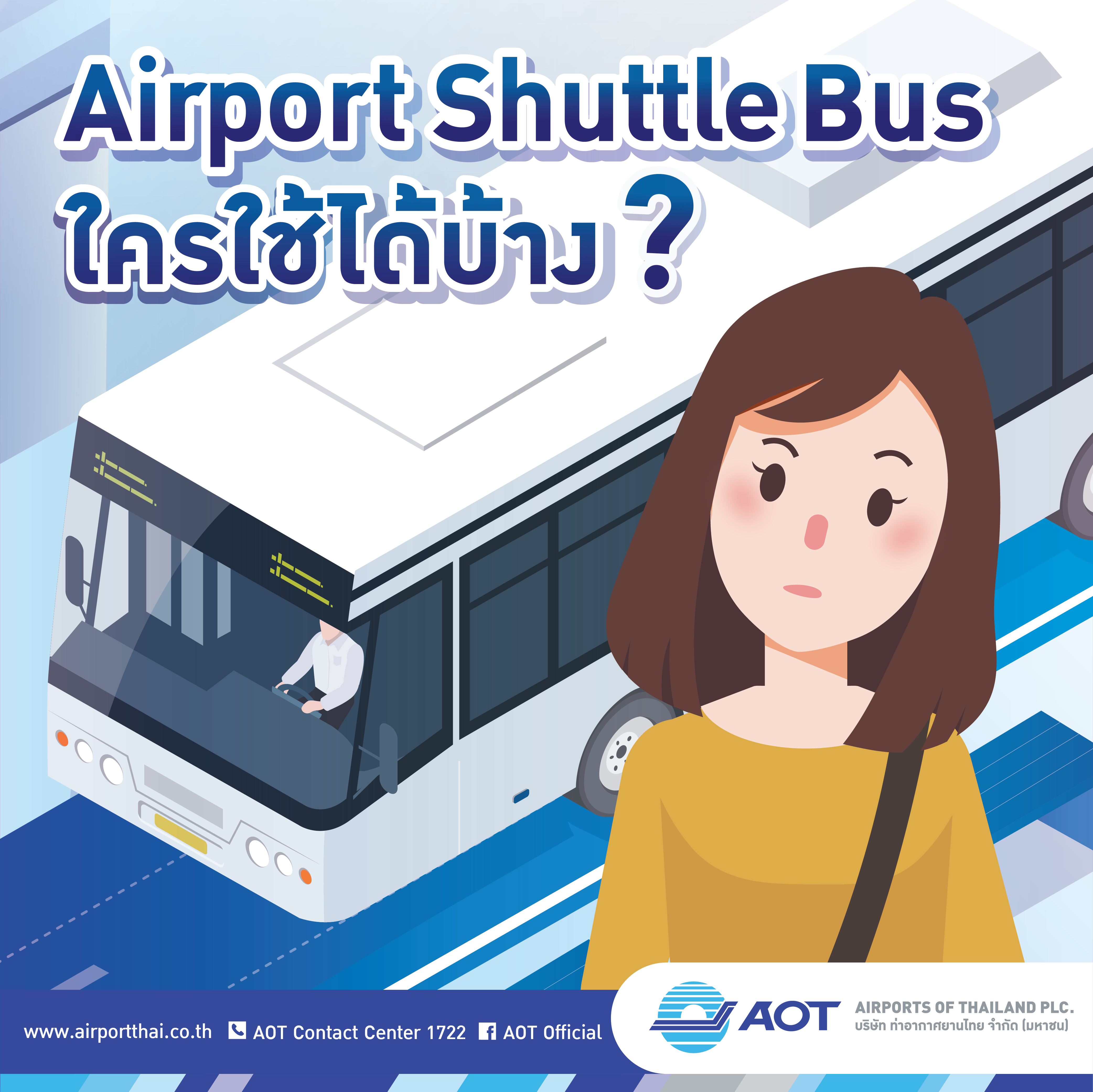 AOTcontent2019_Infographic_01_Airport Shuttle Bus_Page1