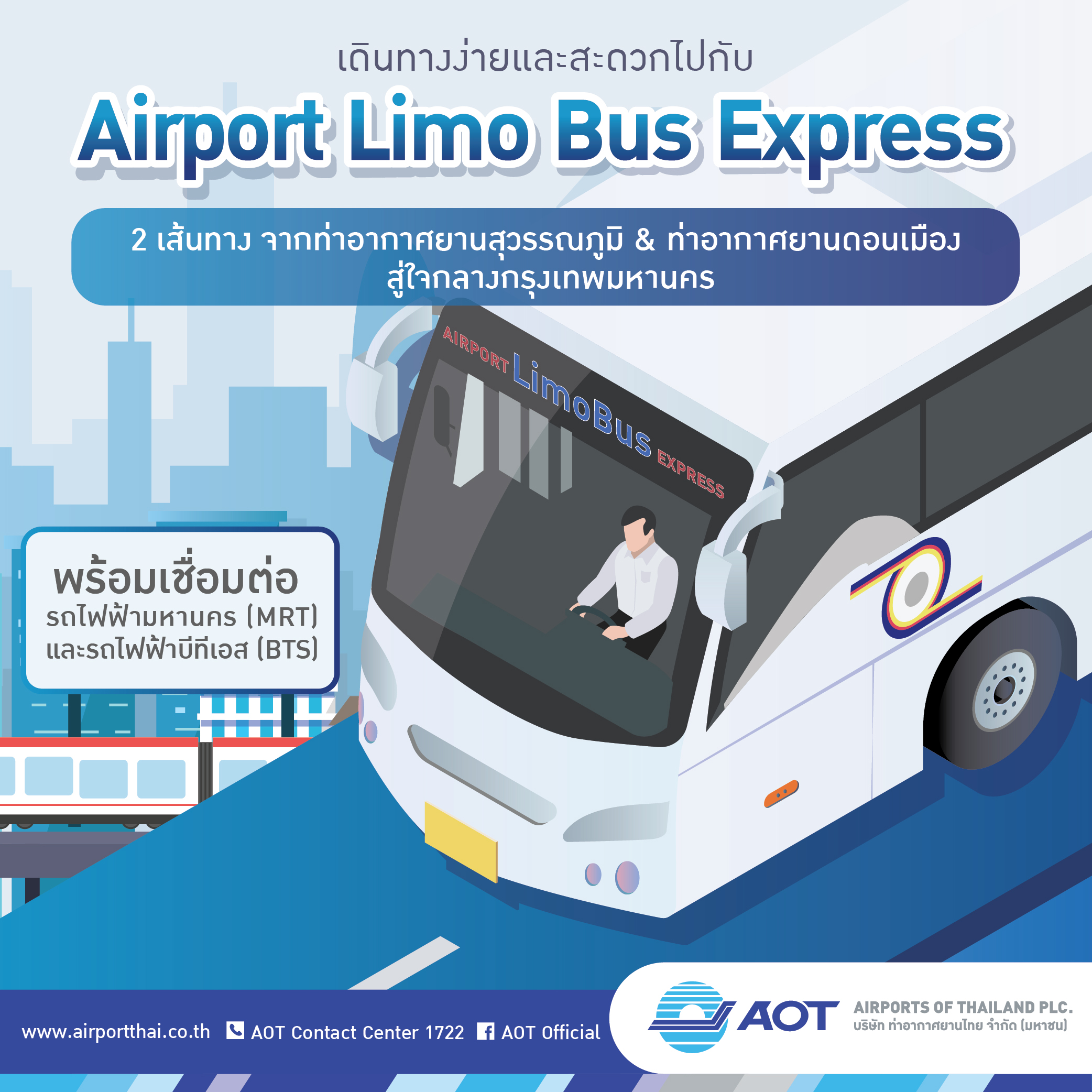 AOTcontent2019_Infographic_02_Limo Bus_Page1