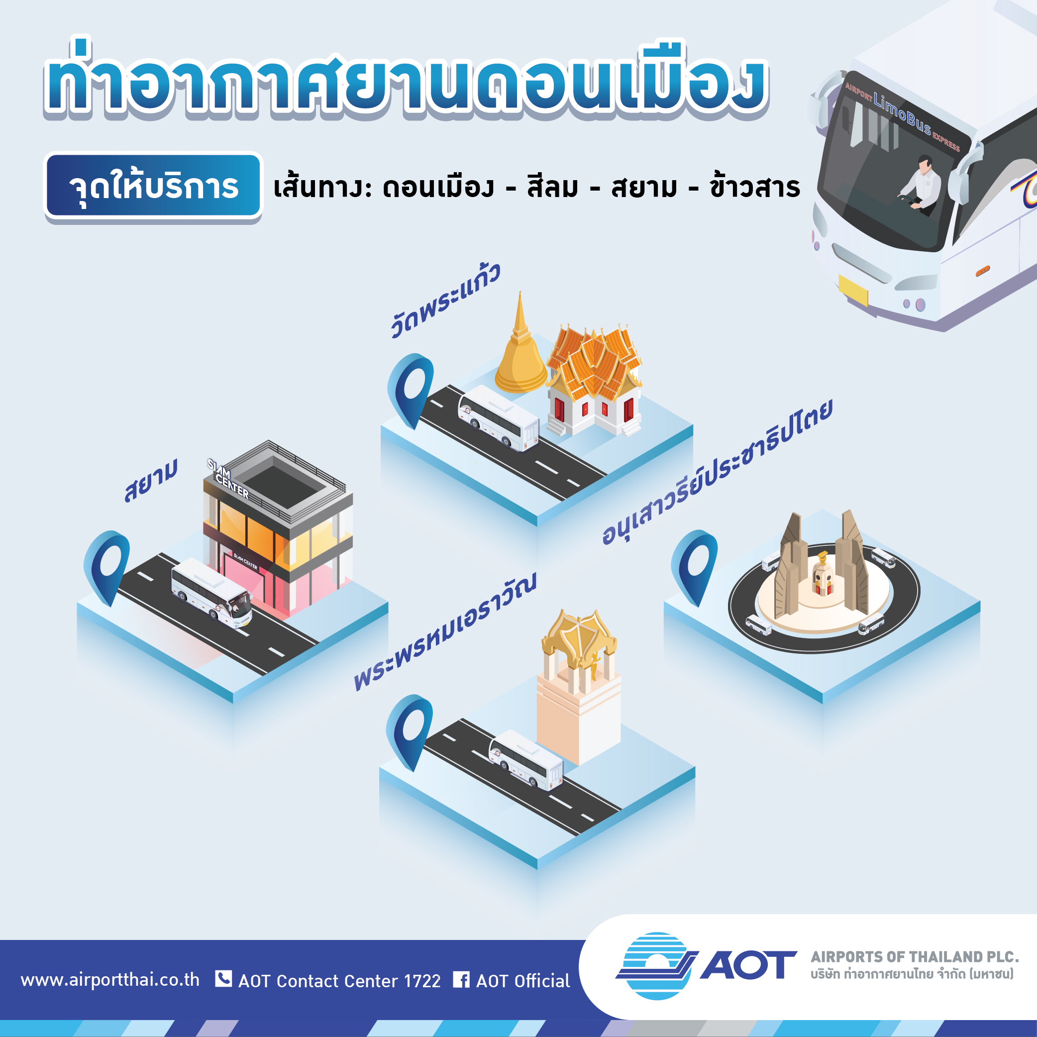 AOTcontent2019_Infographic_02_Limo Bus_Page5