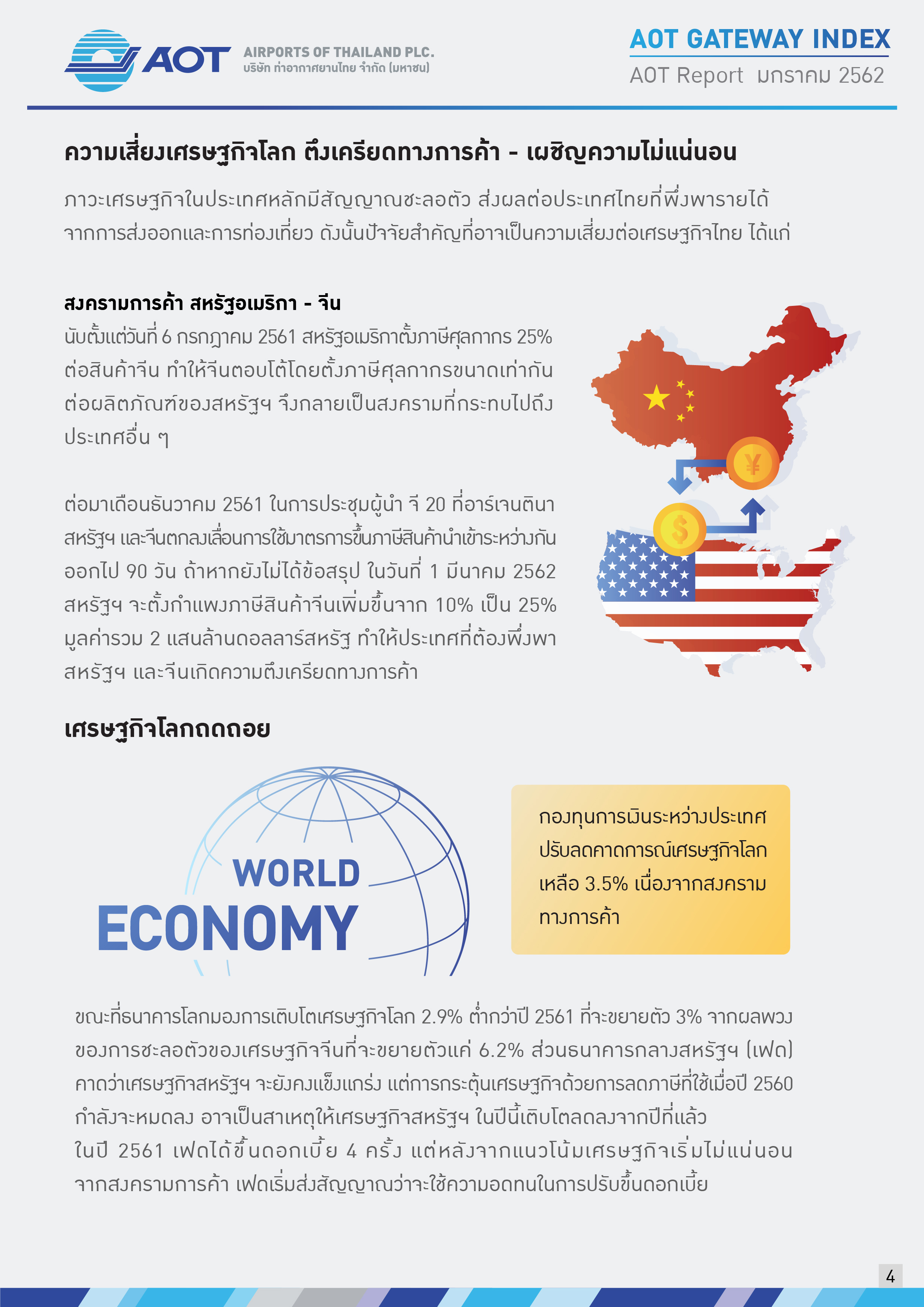 AOTcontent2019_Index_02_เศรษฐกิจโลก_V5_20190401_Page04