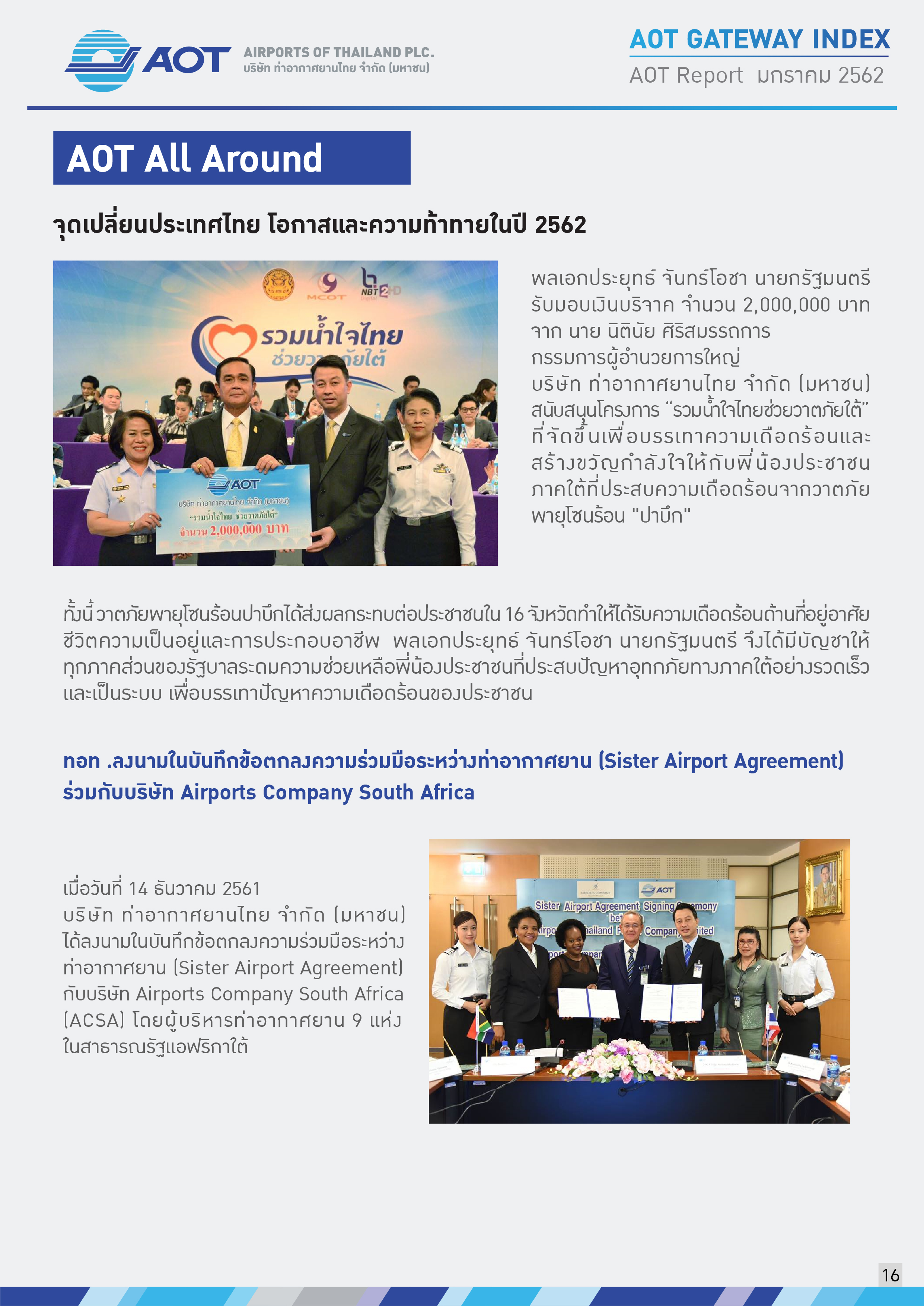 AOTcontent2019_Index_02_เศรษฐกิจโลก_V5_20190401_Page16