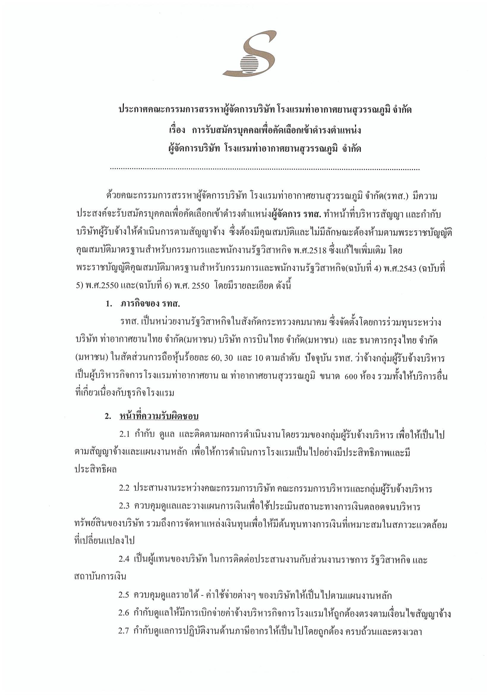 ประกาศรับสมัคร_Page_1