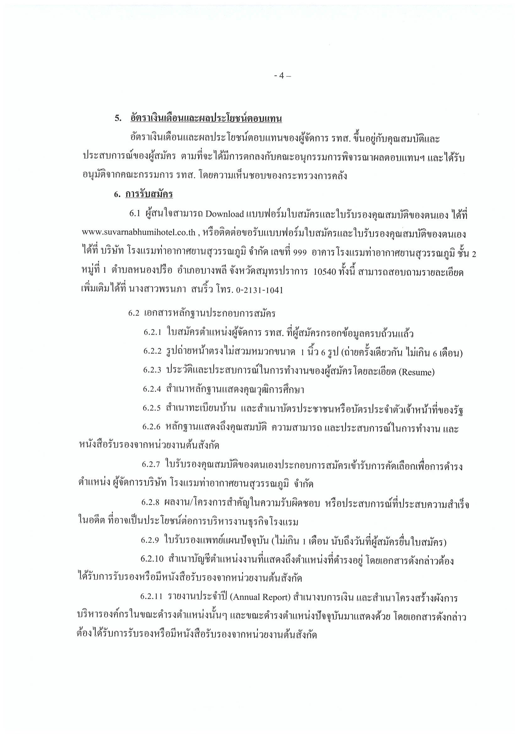 ประกาศรับสมัคร_Page_4