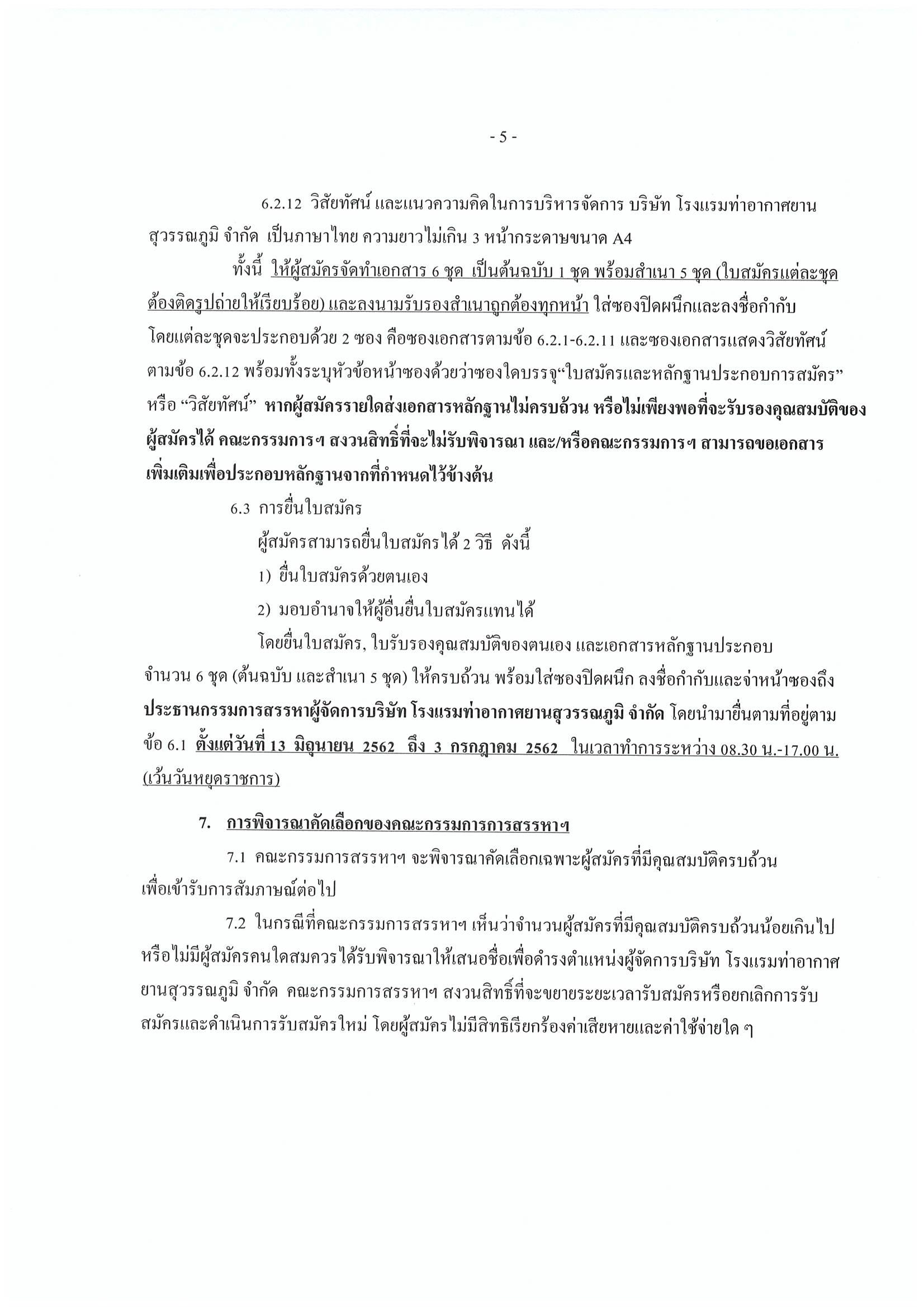 ประกาศรับสมัคร_Page_5
