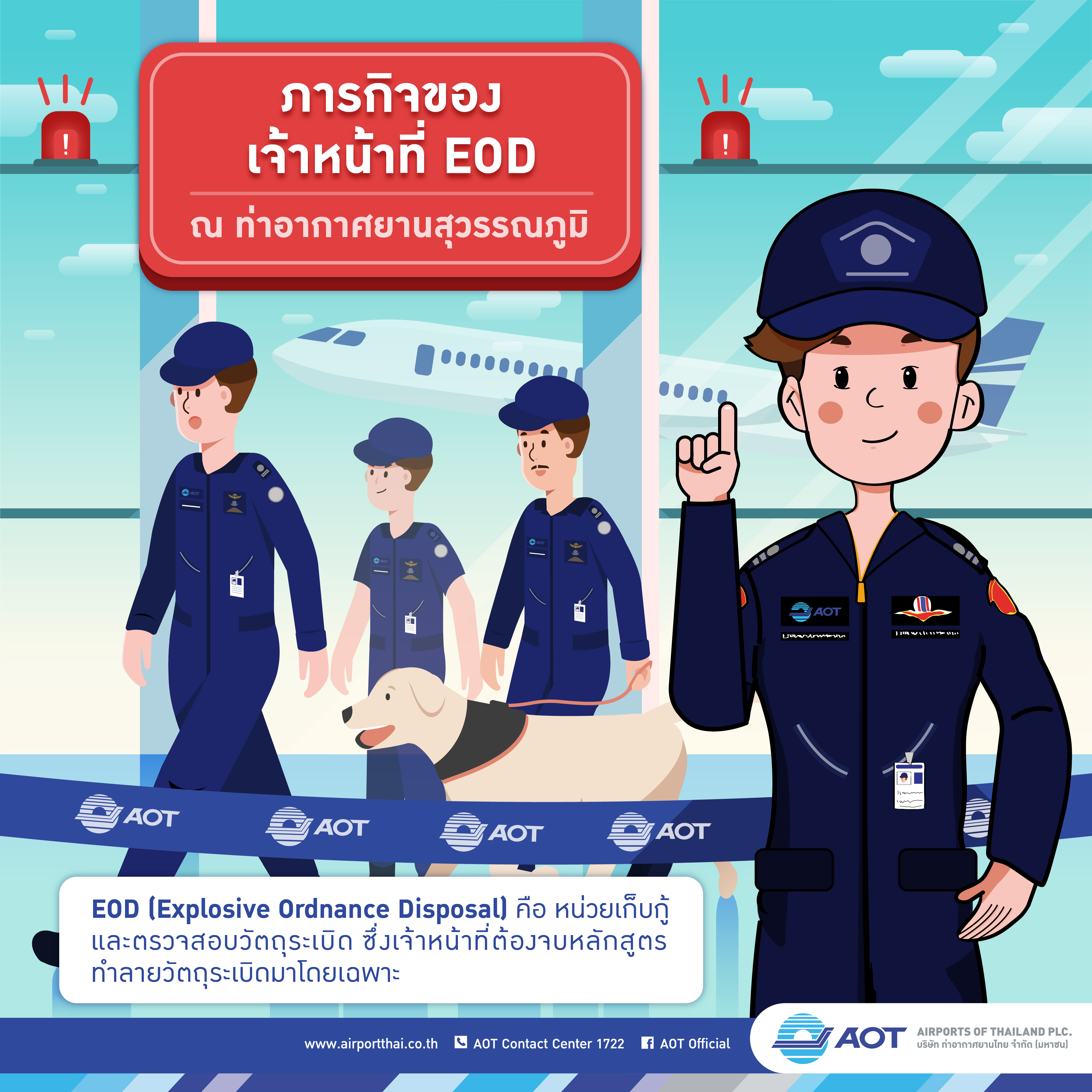 AOTcontent2019_Infographic 16_การปฏิบัติงานของเจ้าหน้าที่ EOD_V9_20190724_page1