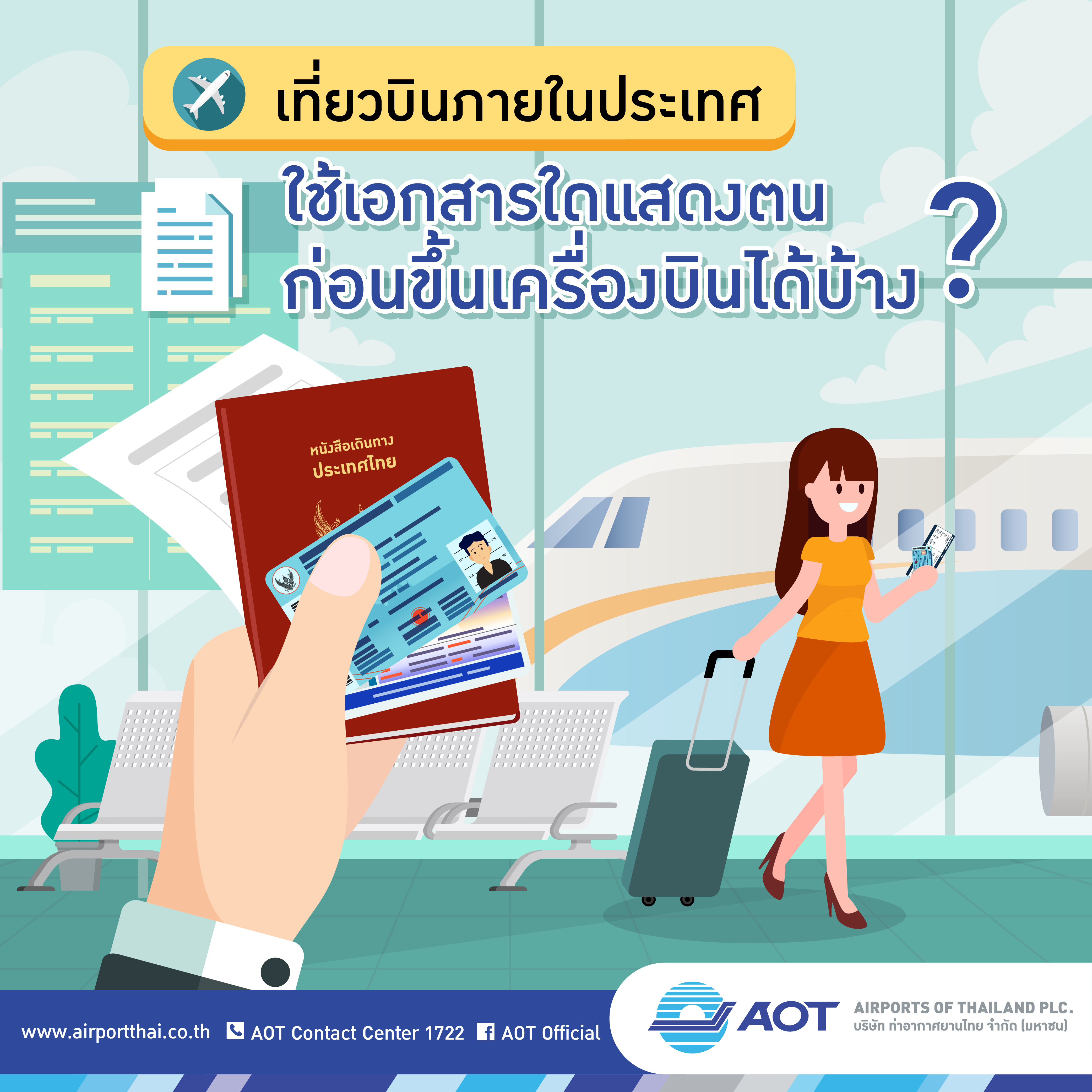 Home - Airports of Thailand