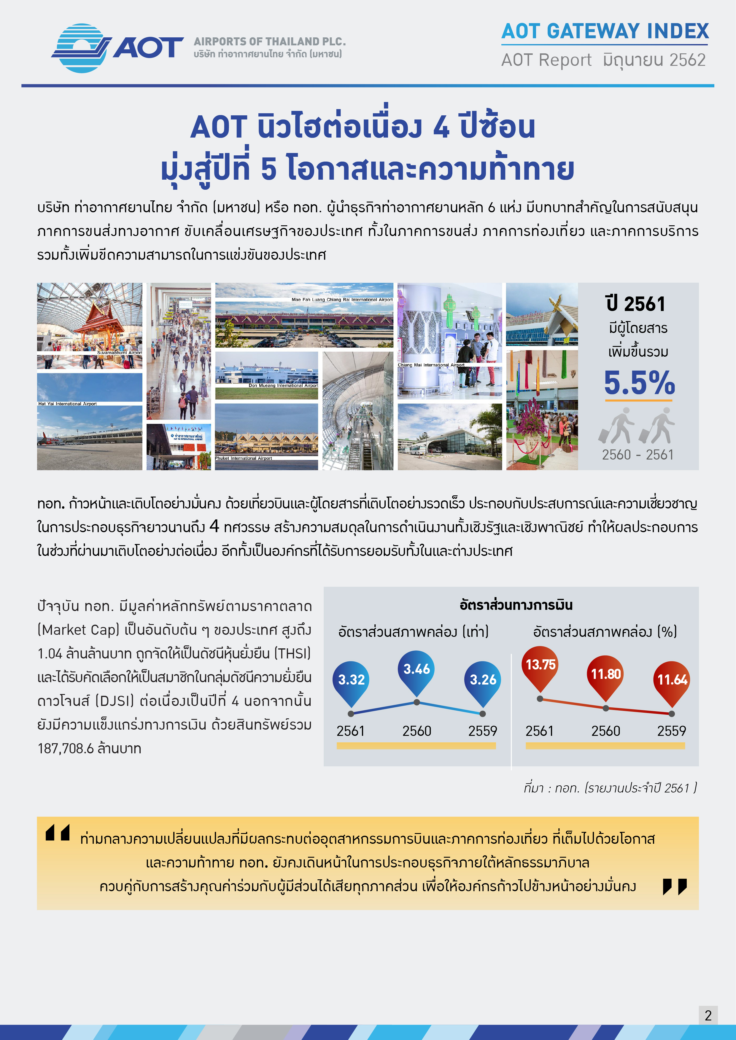 AOTcontent2019_Index7_AOT นิวไฮต่อเนื่อง 4 ปีซ้อน _ มุ่งสู่ปีที่ 5 โอกาสและความท้าทาย_V3_20190828_Page02
