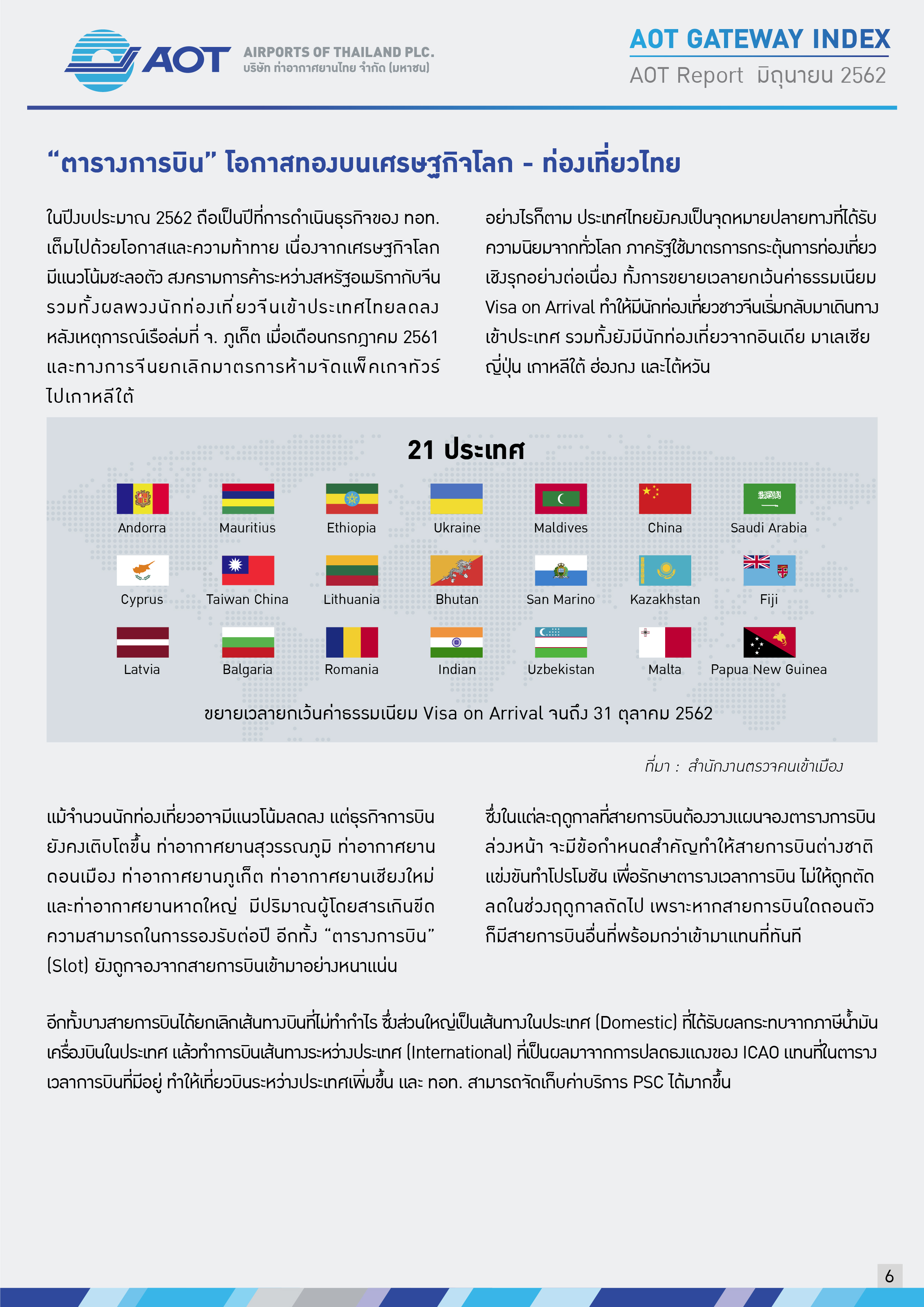 AOTcontent2019_Index7_AOT นิวไฮต่อเนื่อง 4 ปีซ้อน _ มุ่งสู่ปีที่ 5 โอกาสและความท้าทาย_V3_20190828_Page06