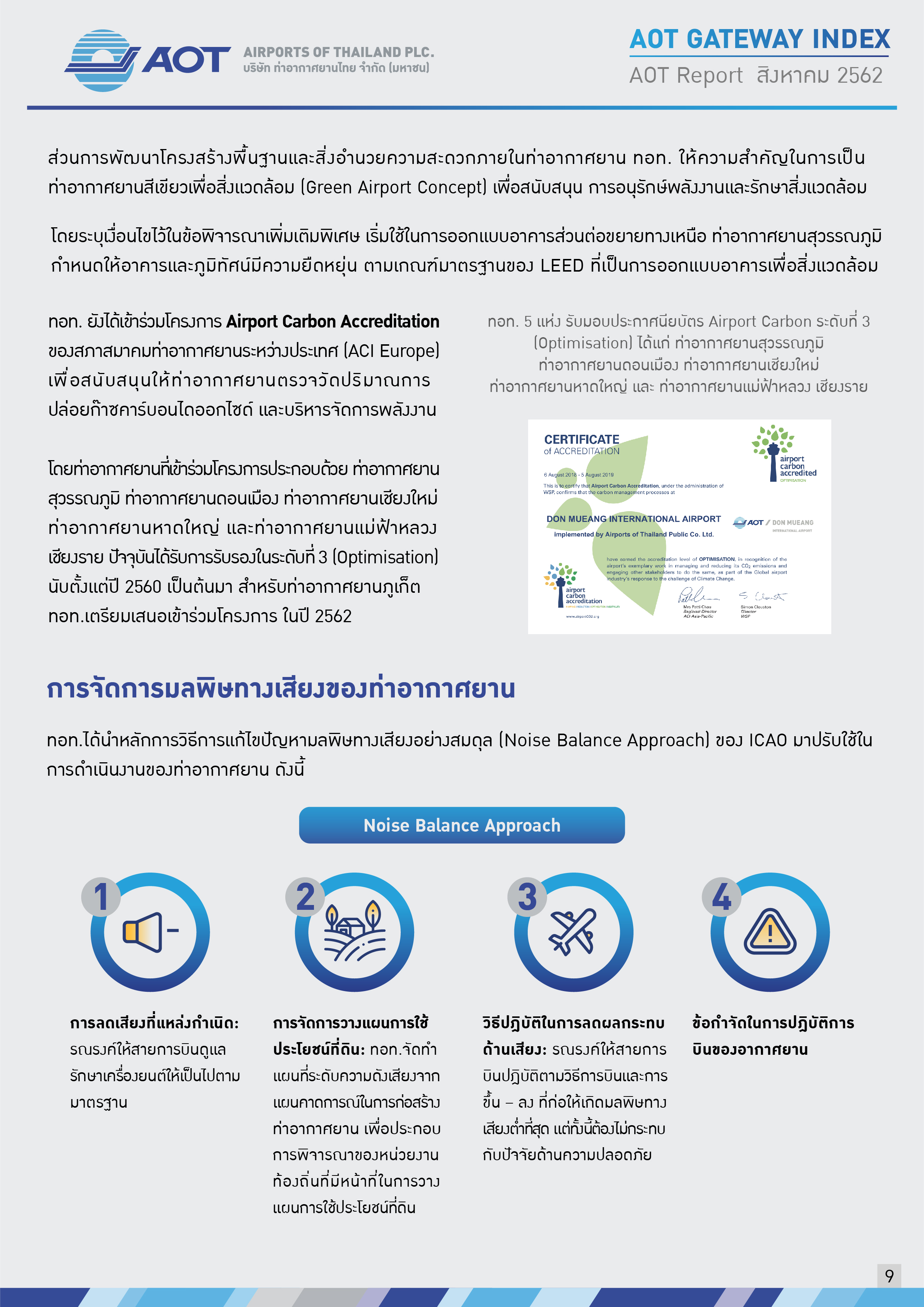 AOTcentent2019_Index 09_AOT เคียงคู่สังคม_V7_20191031_Page09