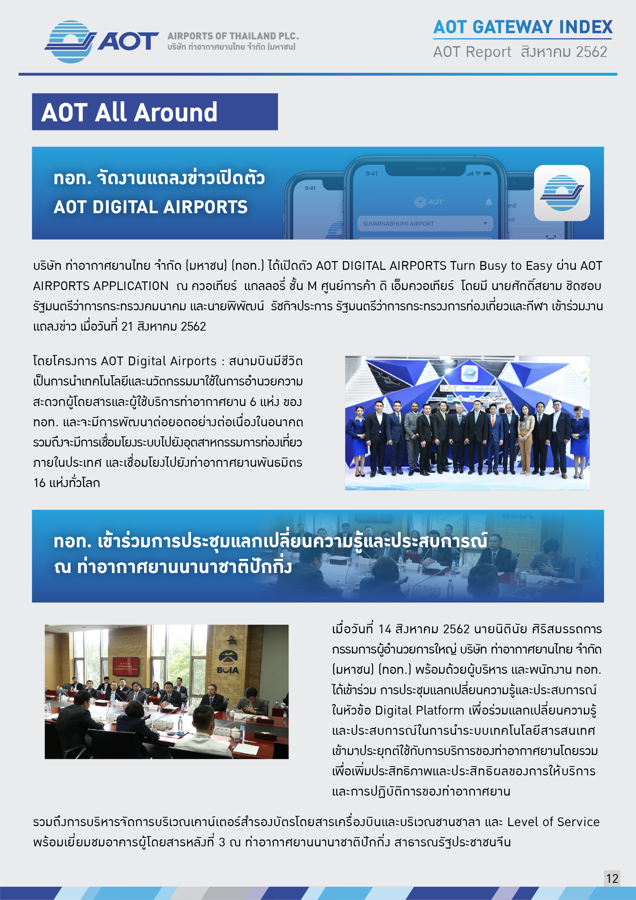AOTcentent2019_Index 09_AOT เคียงคู่สังคม_V7_20191031_Page12