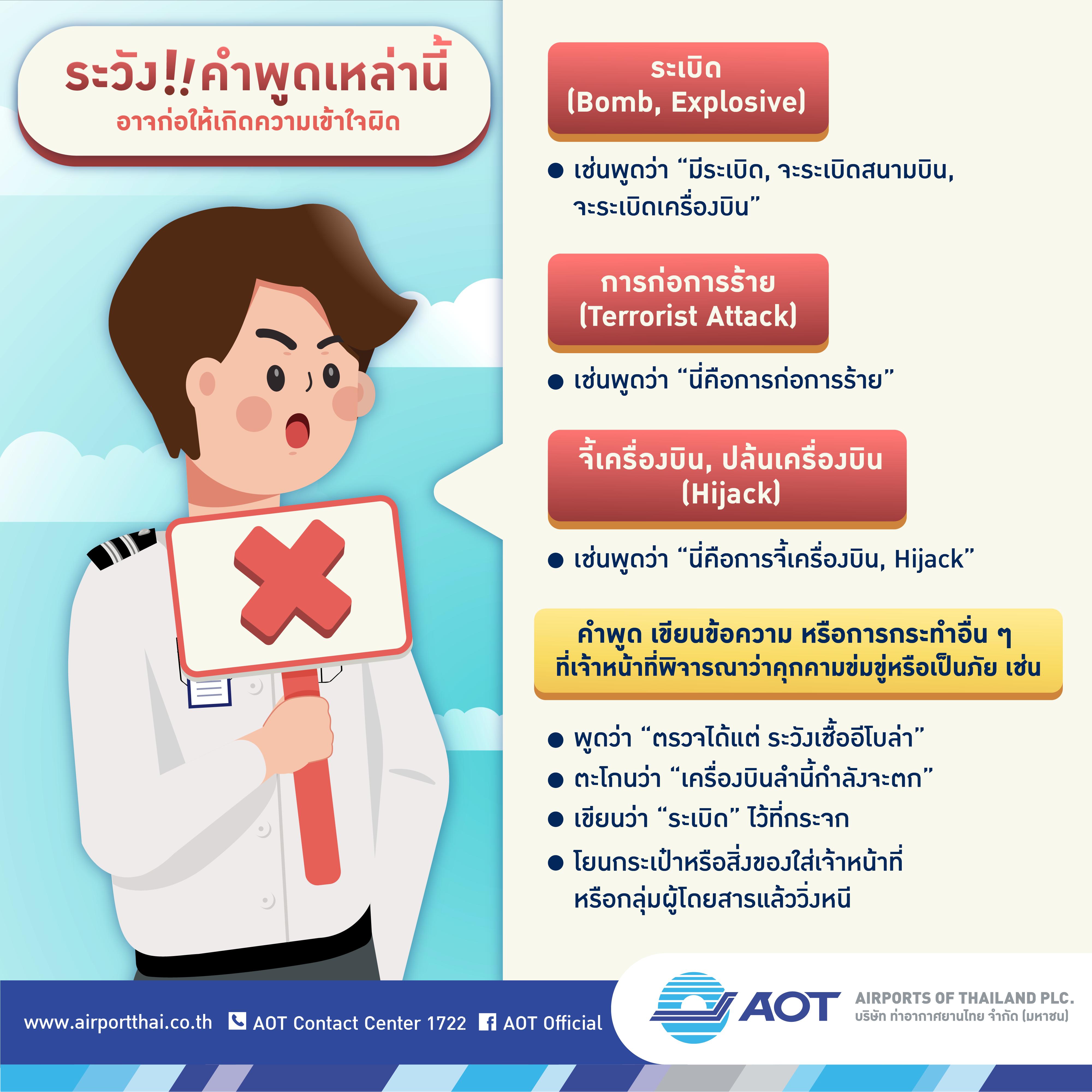 AOTcontent2019_Infographic 19_คำที่ไม่ควรพูดในท่าอากาศยาน_V7_20190903-page2