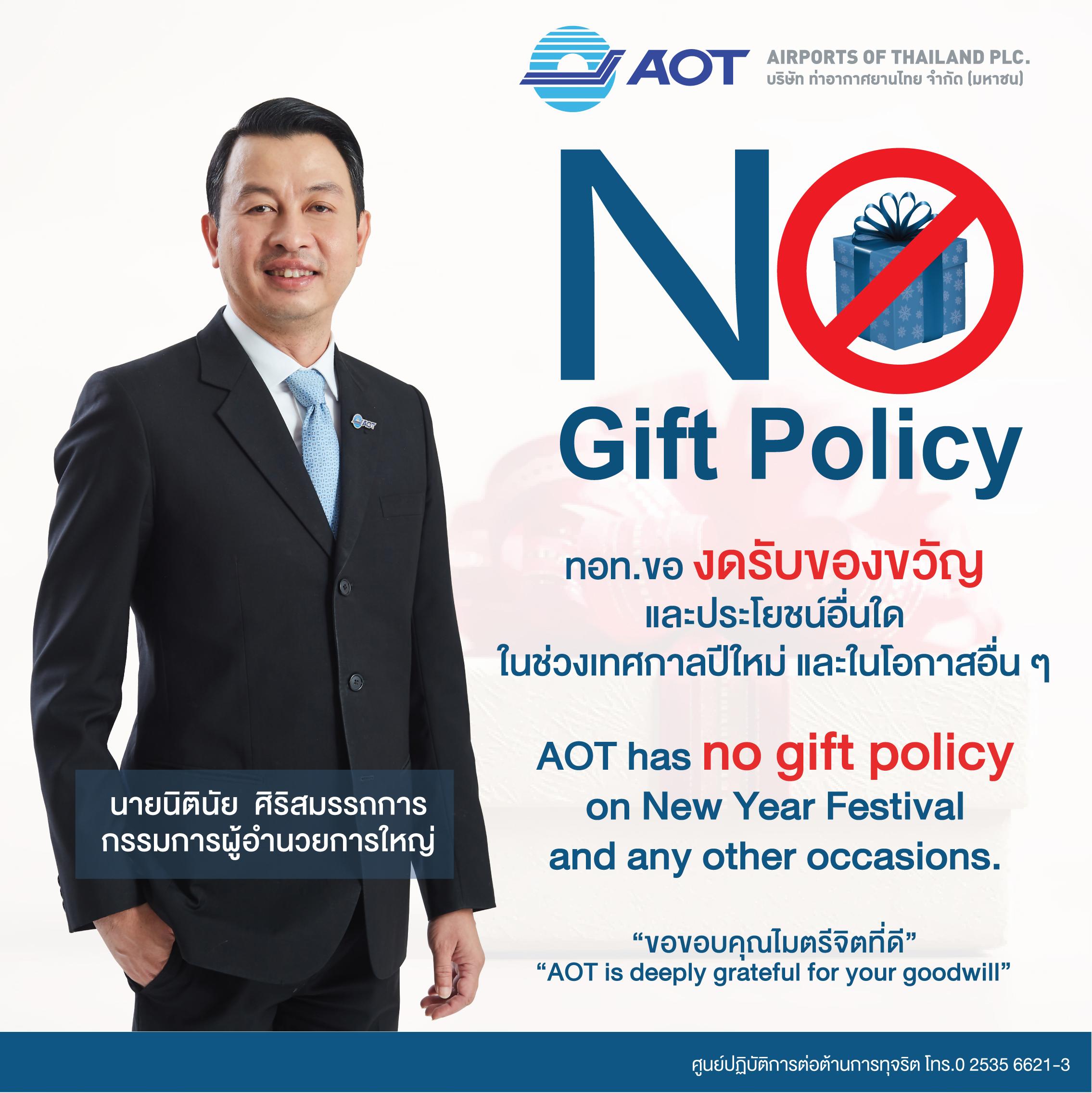 no gift 2020_3_