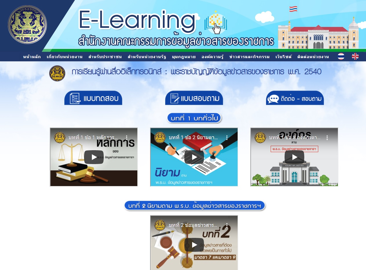 oic_e_learning