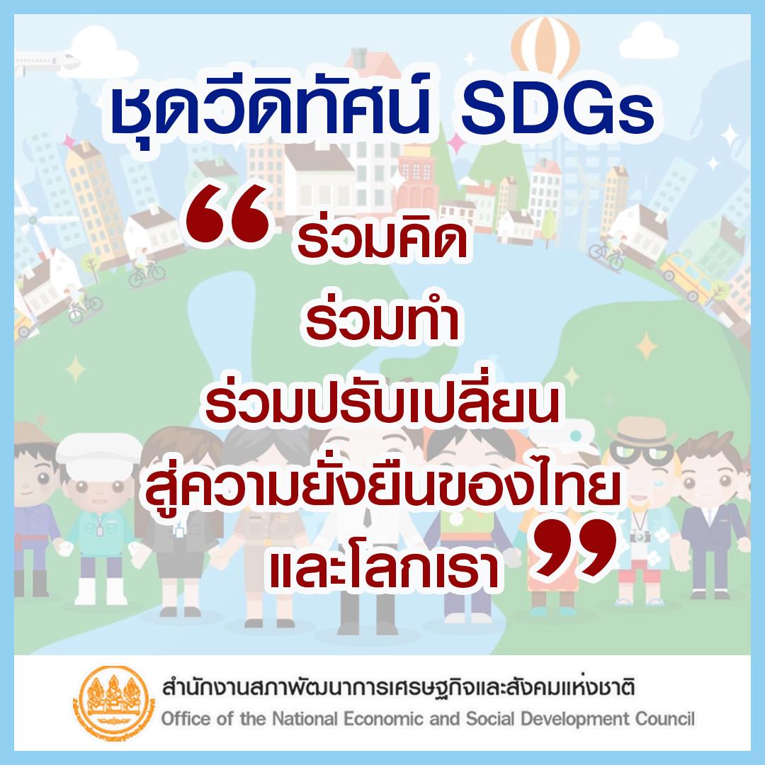 Banner-SDGs_01