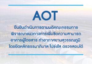 ข่าวประกาศ_AOT (2)-07
