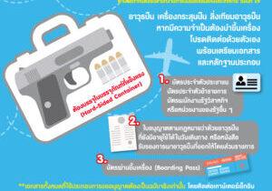 พาปืน_3 TH