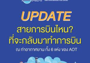 update เปิดบิน