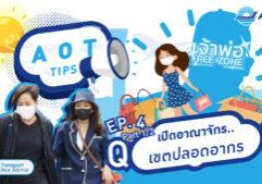 AOT-TIP-EP4-YT (0-00-05-15)_0