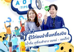 AOT-TIP-EP6-LINE (0-00-05-15)