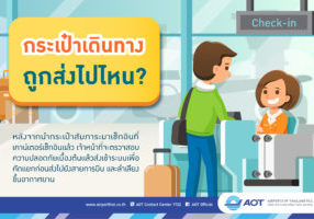 AOT_infographic11_Baggage Handling System_V.20_190621-01