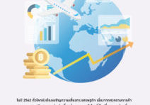 AOTcontent2019_Index_02_เศรษฐกิจโลก_V5_20190401_Page02