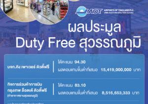 Duty Free 2-01