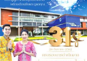 HDY Anniversary 2562