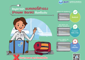 POWER BANK-TH